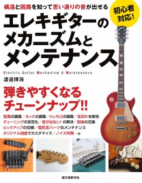 11539_エレキギターのメカニズムとメンテナンス_high