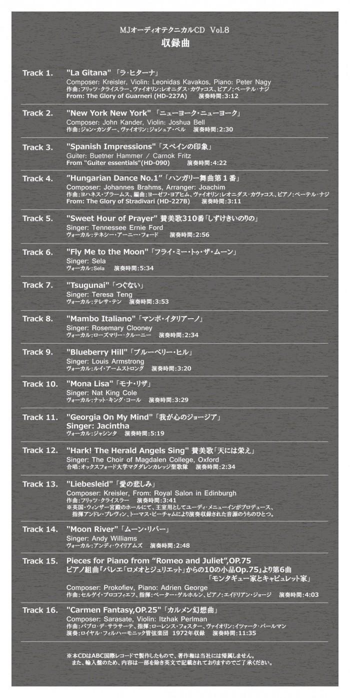MJCDvol8曲リスト2