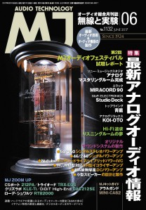 MJ6表紙_WEB用修正版