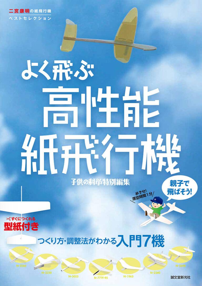 よく 飛ぶ 飛行機 紙
