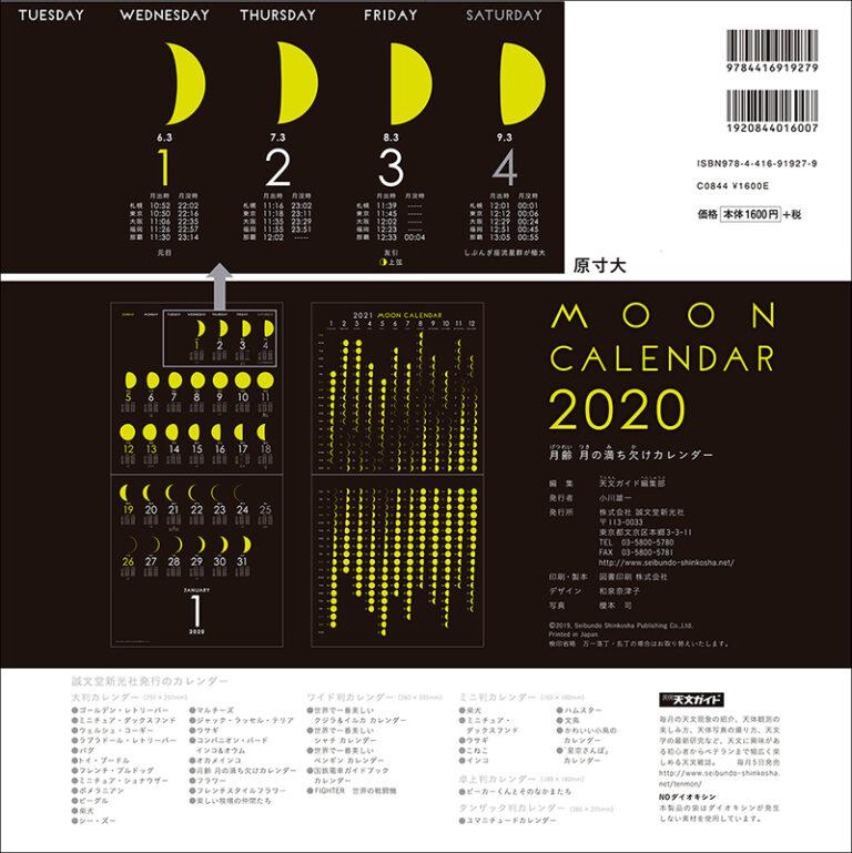月齢 カレンダー 年 2020