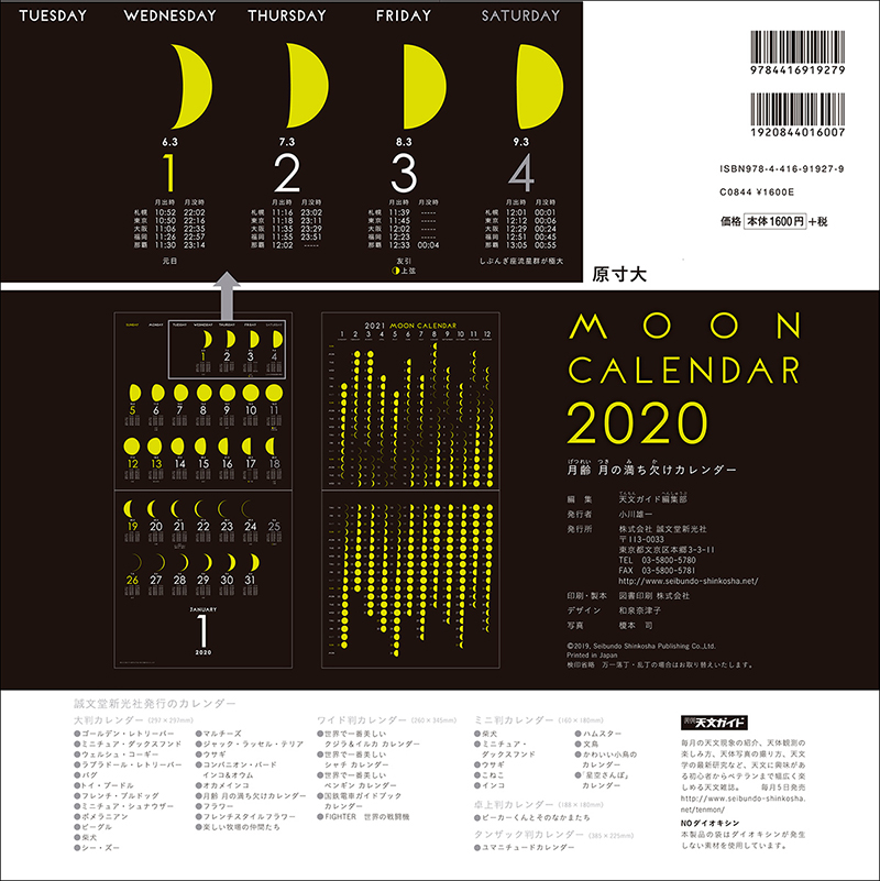 2020 年 月齢 カレンダー 【2021】新月・満月カレンダー 月星座カレンダー