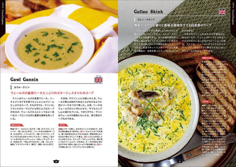 世界 の スープ 図鑑