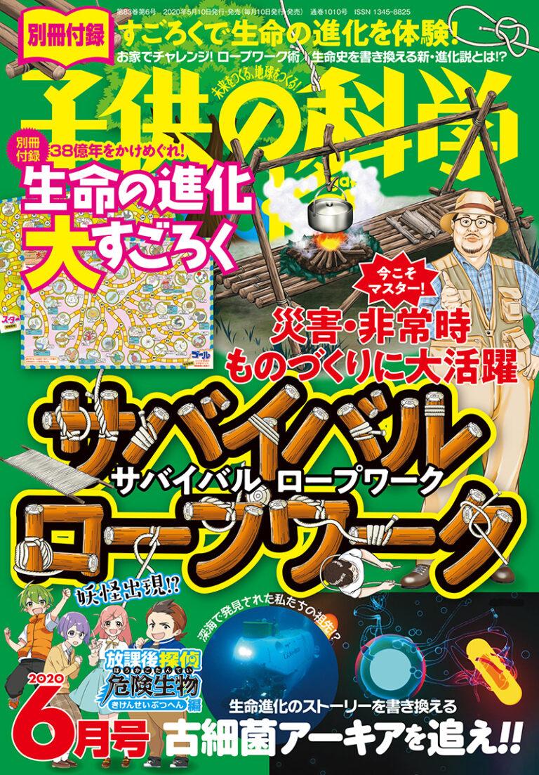 子供の科学 最新号
