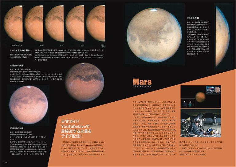 天文ガイド 2020年12月号 | 株式会社誠文堂新光社